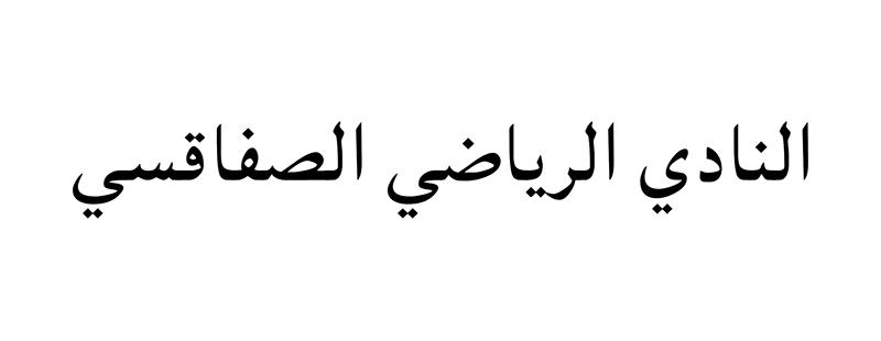 Rencontre femme cherche homme Sfax - Site de rencontre gratuit